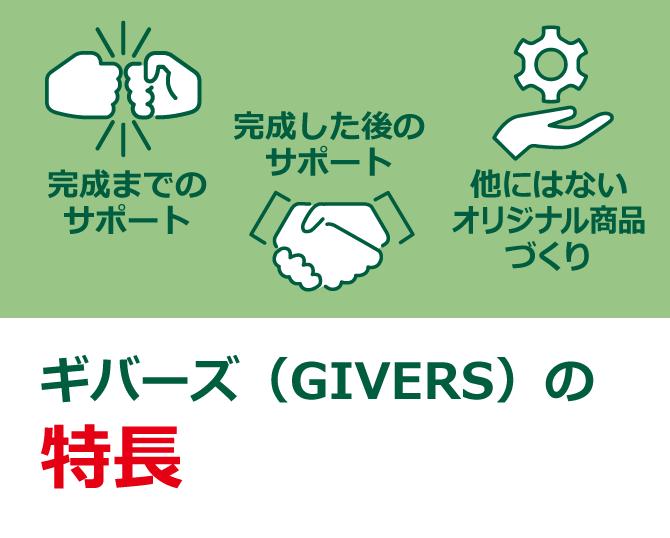 ギバーズ(GIVERS)の特長